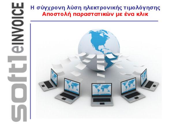 Ηλεκτρονική Τιμολόγηση SoftOne eINVOICE